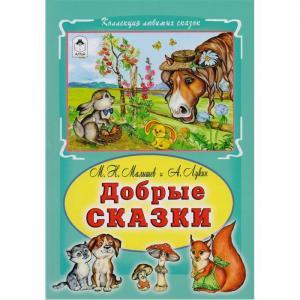 Книга  Добрые сказки 1-4 класс Алтей