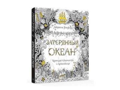 Книга Колибри для творчества и вдохновения, Затерянный океан