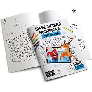 Раскраска с дополненной реальностью Новый Год, Unibora