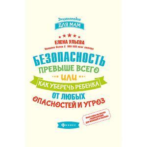 Педагогика Энциклопедия для мам Безопасность превыше всего,или как уберечь ребёнка, Е. Ульева Fenix