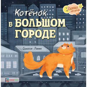 Книга Сказки на ночь Котёнок в большом городе, Линн С. АСТ-ПРЕСС